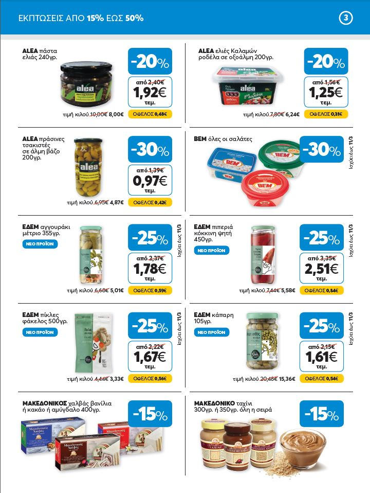 71c5ed660d02 Φυλλάδιο Προσφορών · Αφοί Παναγιωτόπουλοι Super Markets - Πουθενά τόσο  φτηνά!